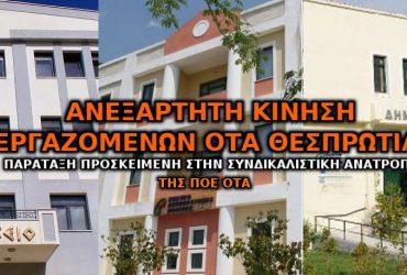 anexartiti-kinisi-ergazomenon-ota-thesprotias-370x250.jpg