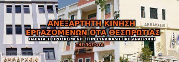 anexartiti-kinisi-ergazomenon-ota-thesprotias-571x200.jpg
