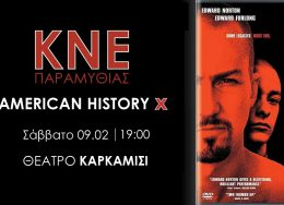 american-history-x-kne-paramythias-260x188.jpg