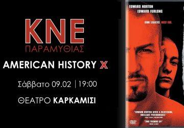 american-history-x-kne-paramythias-360x250.jpg