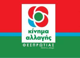 kinima-allagis-thesprotias-260x188.jpg
