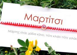 martitsi-1-260x188.jpg