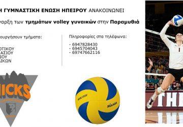 volley-paramythia-360x250.jpg