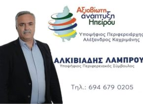 banner-elections-alkis-lamprou