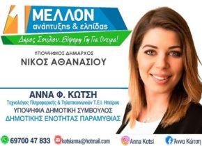 banner-elections-anna-kotsi
