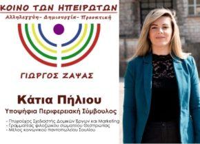 banner-elections-katia-piliou