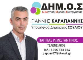 banner-elections-kostas-pappas-1
