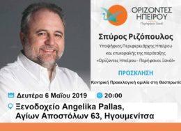rizopoulos-omilia-260x188.jpg