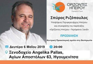 rizopoulos-omilia-360x250.jpg