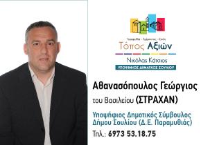 athanasopoulos(1)