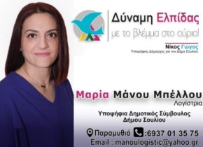 banner-elections-manou