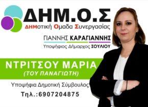 banner-elections-maria-ntritsou