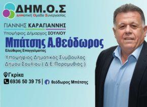 banner-mpatsis