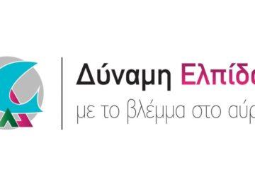 dinami-elpidas-logo-360x250.jpg
