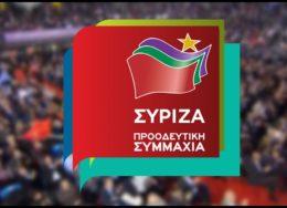 siriza-260x188.jpg