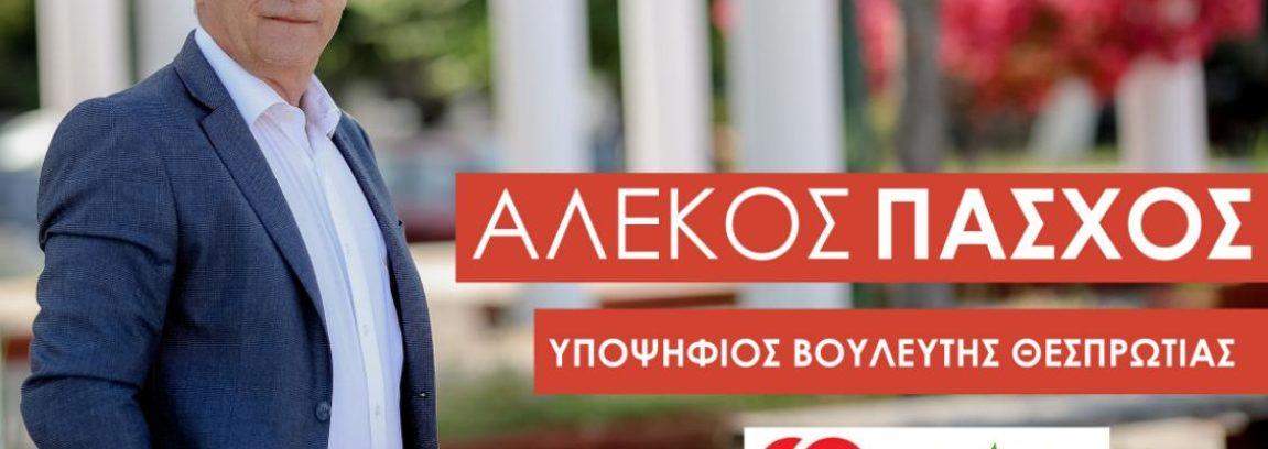 alekos-pasxos-1-1151x408.jpg