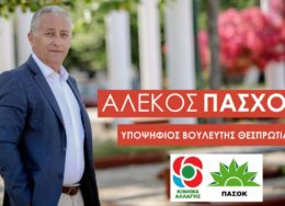 alekos-pasxos-1-260x188.jpg