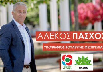 alekos-pasxos-1-360x250.jpg