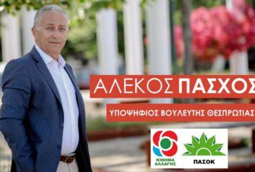 alekos-pasxos-1-370x250.jpg