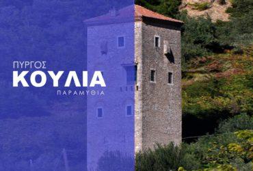 pirgos-koulia-paramythias-1-370x250.jpg