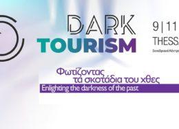 dark-toutism-260x188.jpg