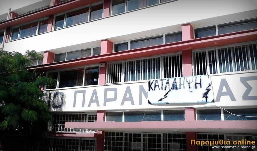 Θεσπρωτία: Σε κατάληψη (του Λαμπόβου) τo Γενικό Λύκειο και το Γυμνάσιο Παραμυθιάς. Ευρεία σύσκεψη στο δημαρχείο
