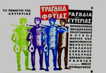 ta-tragoudia-tis-fotias-360x250.jpg