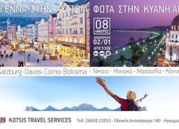 kotsis-travel-2-260x188.jpg