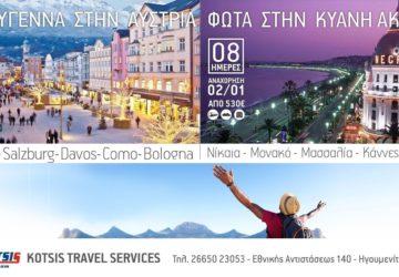 kotsis-travel-2-360x250.jpg