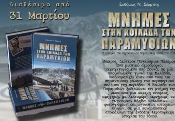 mnimes-stin-kilada-ton-paramythion-360x250.jpg