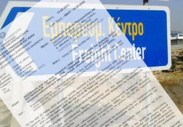 emporevmatiko-kentro-gkrikas-paramythias-pofasi-apentaxis-360x250.jpg