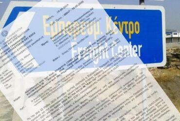 emporevmatiko-kentro-gkrikas-paramythias-pofasi-apentaxis-370x250.jpg