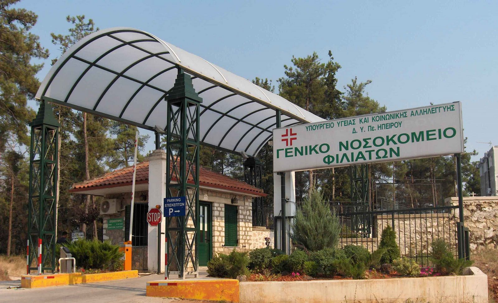 Θεσπρωτία: Ανέλαβε υπηρεσία ιατρός Αιματολογίας στο Νοσοκομείο Φιλιατών