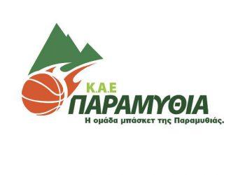 kae_paramythia_logo-360x250.jpg