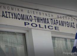 at_paramythias_police_1q-260x188.jpg