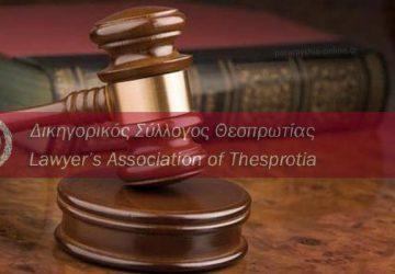 dikigorikos_silogos_thesprotias_16-360x250.jpg