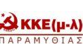 kke-ml-paramythias-122x82.jpg