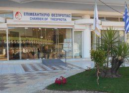 epimelitirio-thesprotias-ktirio-260x188.jpg