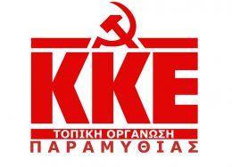 kke-paramythias-260x188.jpg
