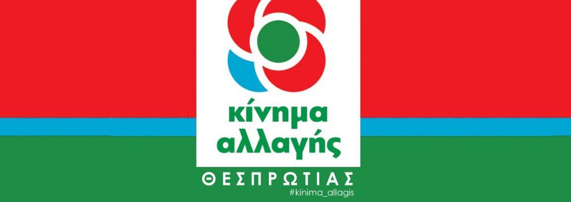 kinima-allagis-thesprotias-1151x408.jpg