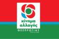 kinima-allagis-thesprotias-122x82.jpg