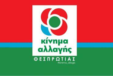 kinima-allagis-thesprotias-370x250.jpg