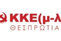 kke-ml-thesprotias-122x82.jpg