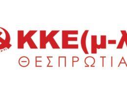 kke-ml-thesprotias-260x188.jpg