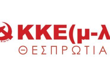 kke-ml-thesprotias-370x250.jpg