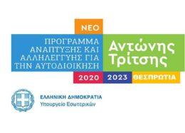 anaptixiako-programa_logo1-thumb-large-260x188.jpg