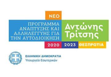 anaptixiako-programa_logo1-thumb-large-360x250.jpg