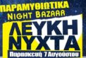 lefki-nixta-paramythias-2020-1-122x82.jpg