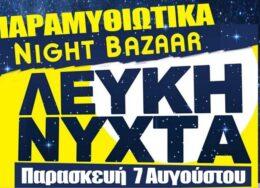 lefki-nixta-paramythias-2020-1-260x188.jpg