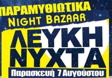 lefki-nixta-paramythias-2020-1-360x250.jpg